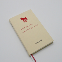 新星出版社DT岛田庄司午夜文库珍藏版侦探笔记本