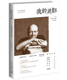 新星旗舰店 我的灵都:一位奥地利学者的北京随笔     奥地利学者、古典语文学家雷立柏 破执之作新星出版社
