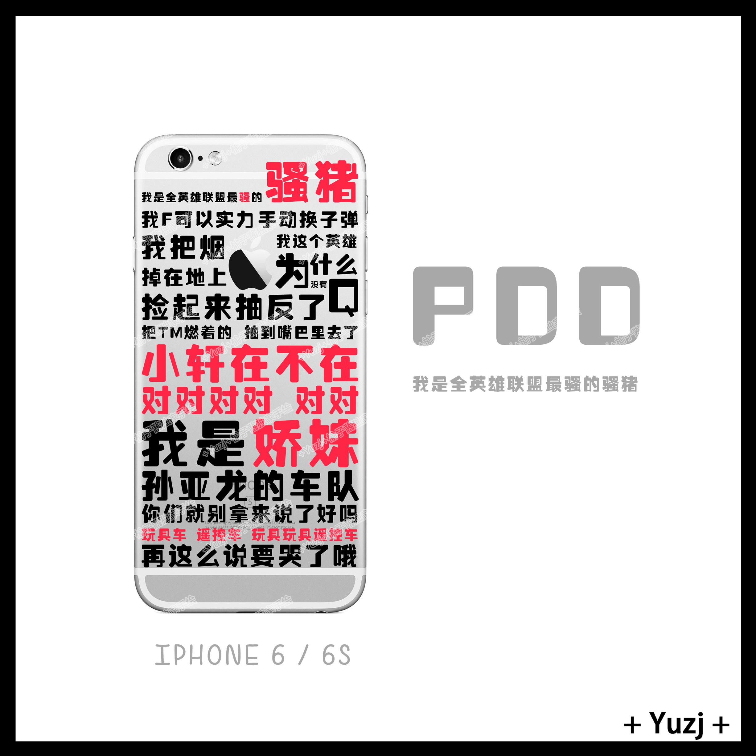 【Yuzj.楡子ちゃん】独占ヒーロー連盟LOL?豚PDD iphone 6/6 p携帯ケース