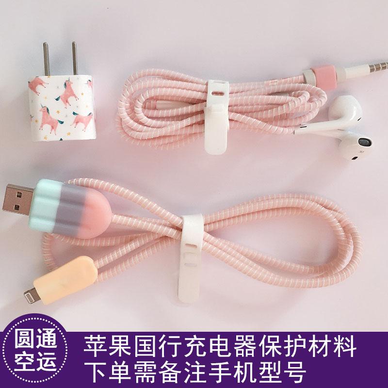 Яблоко 6/7/8/x наклейки данных защитный кожух веревка ipad зарядное устройство защита линия наклейки наушники устройство намотки