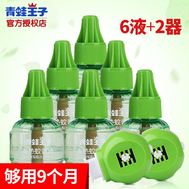 青蛙王子电蚊香液无烟无香型婴儿孕妇驱蚊液6瓶组合送2加热器套装