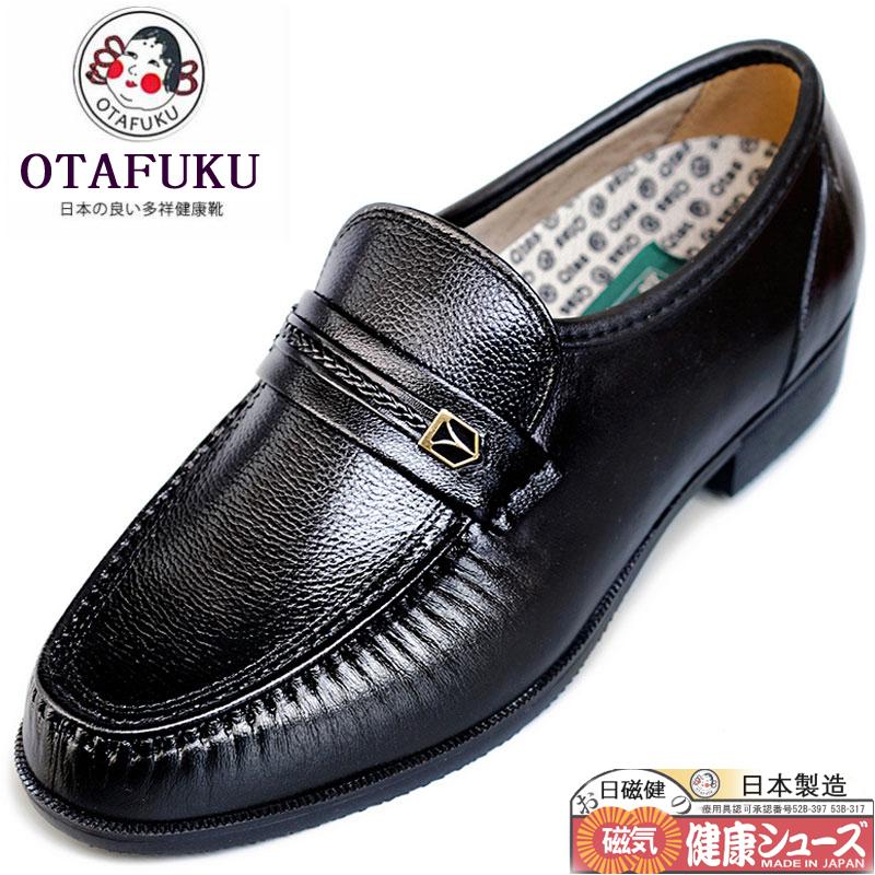 日本进口好多福Otafuku健康鞋男磁疗保健鞋真皮中老年爸爸鞋软皮