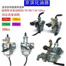 250摩托車 男士 125CG150 車化油器帶加速泵 200 三輪車 京濱牌110