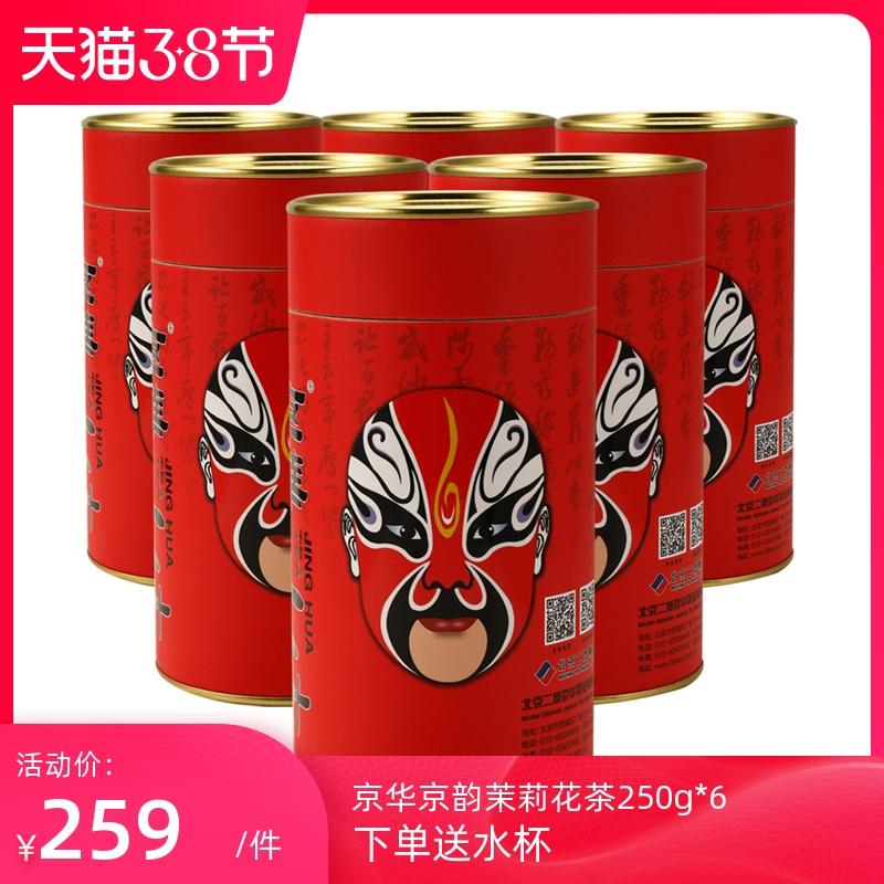 京华茶叶20年新茶茉莉花茶特级浓香型脸谱3斤6罐1500g罐装老北京