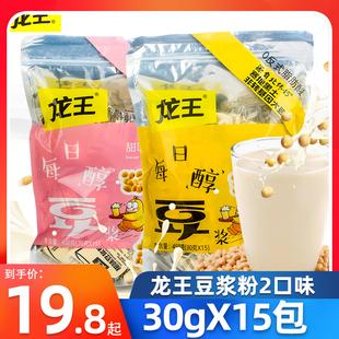 龙王豆浆粉450g原味甜味速溶冲饮纯豆浆粉营养健康速食早餐新品