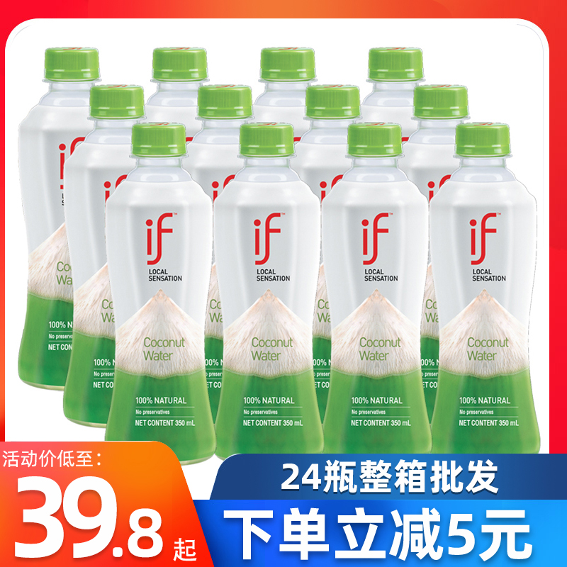 泰国进口if椰子水350ml*24瓶装夏季解渴风味饮料健康低糖椰子汁