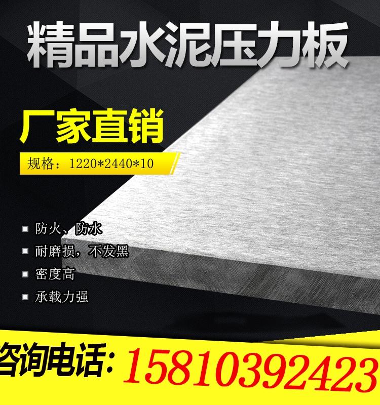 纤维水泥压力板10mm厚防水防火LFOT18mm阁楼板外墙装饰面内墙隔板