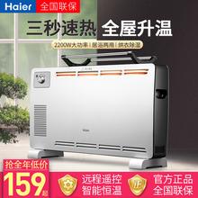 海尔取暖器家用节能电暖气对流式暖风机省电暖器卧浴室热风烤火炉