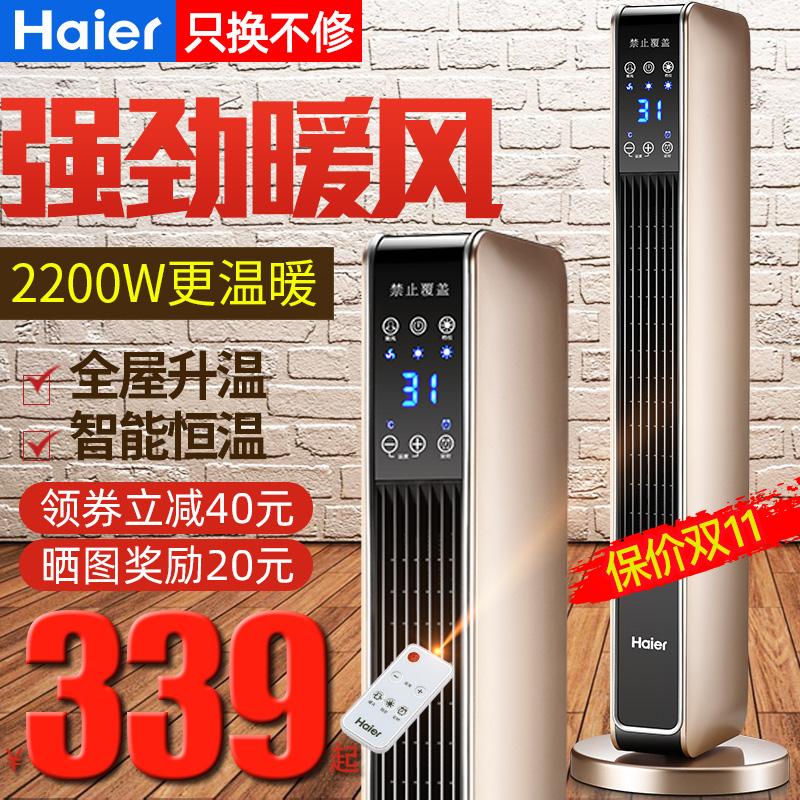 海尔取暖器家用暖风机卧室浴室速热小型立式节能省电烤火炉电暖气