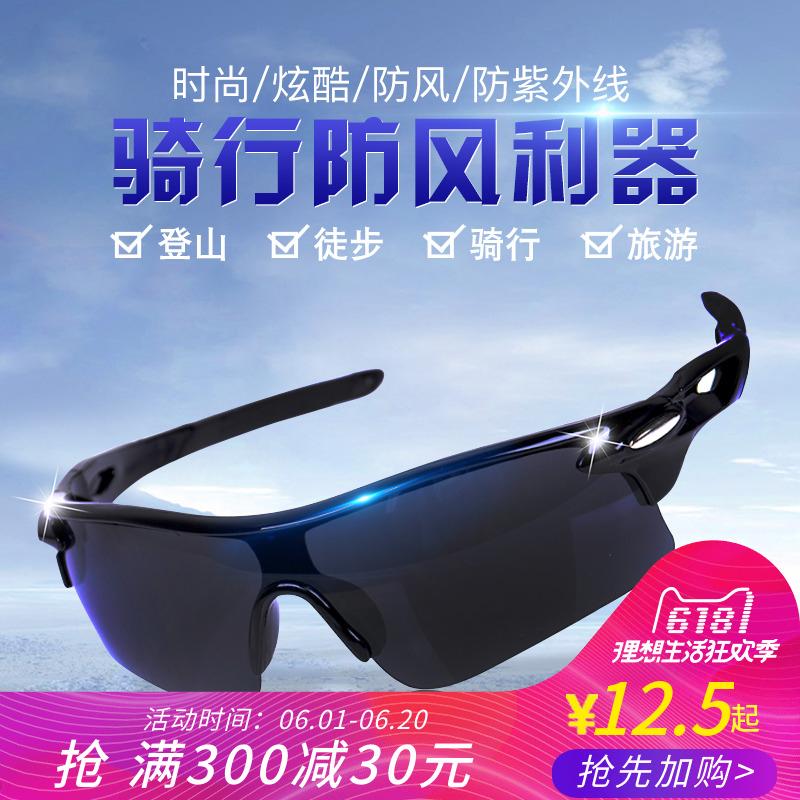 在线爱骑行眼镜怎么样,性价比高吗