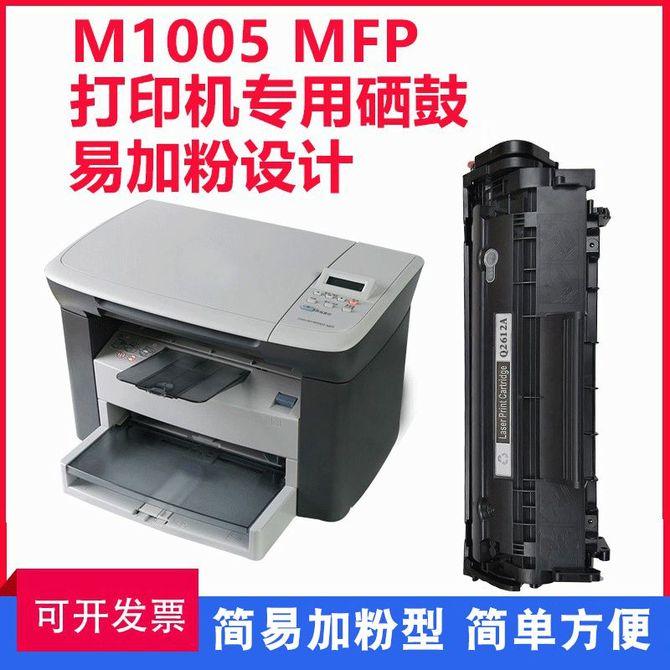 m1005墨盒激光打印一体机laserjet 适用惠普m1005mfp硒鼓易加粉HP