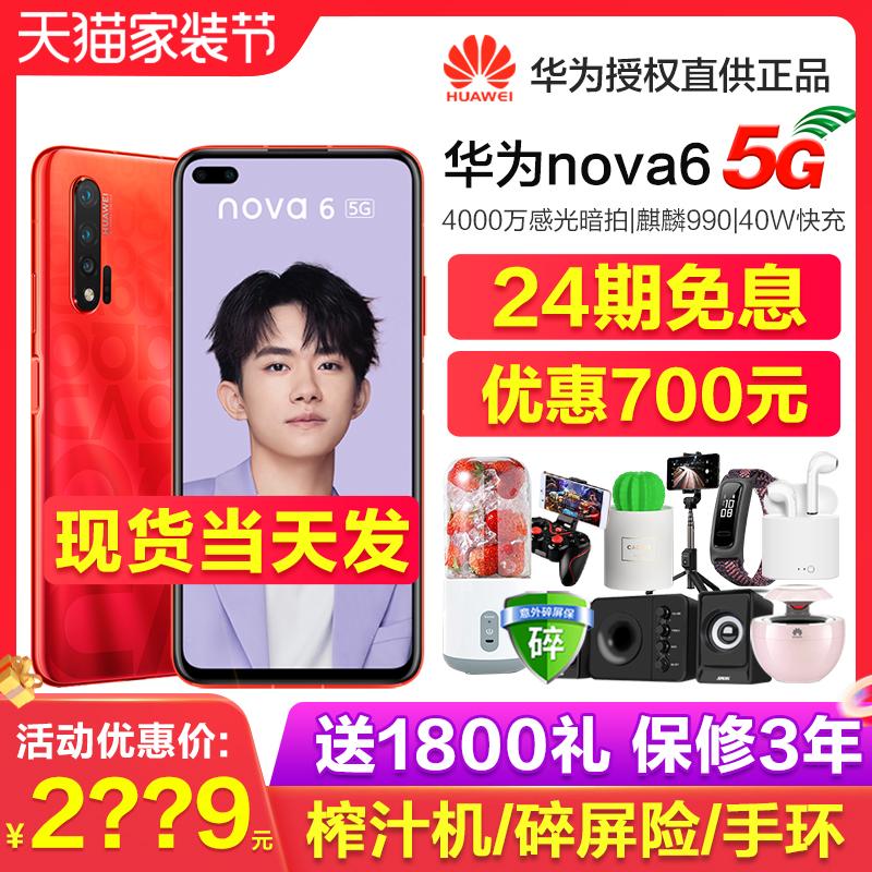 优惠700当天发24期免息Huawei/华为nova 6 5G/4G官方旗舰店正品新nova6pro 5g手机全网通mate30荣耀p30直降40