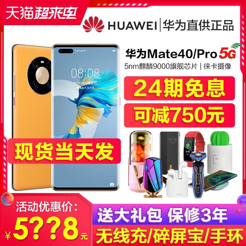 当天发【24期免息可减750】Huawei/华为 Mate 40 pro 5G手机官方旗舰店正品mate50鸿蒙mate40e官网p50直降M404788元