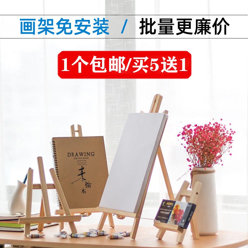 桌面画架木制素描折叠油画展示套装画板架木质台式桌上迷你小画架