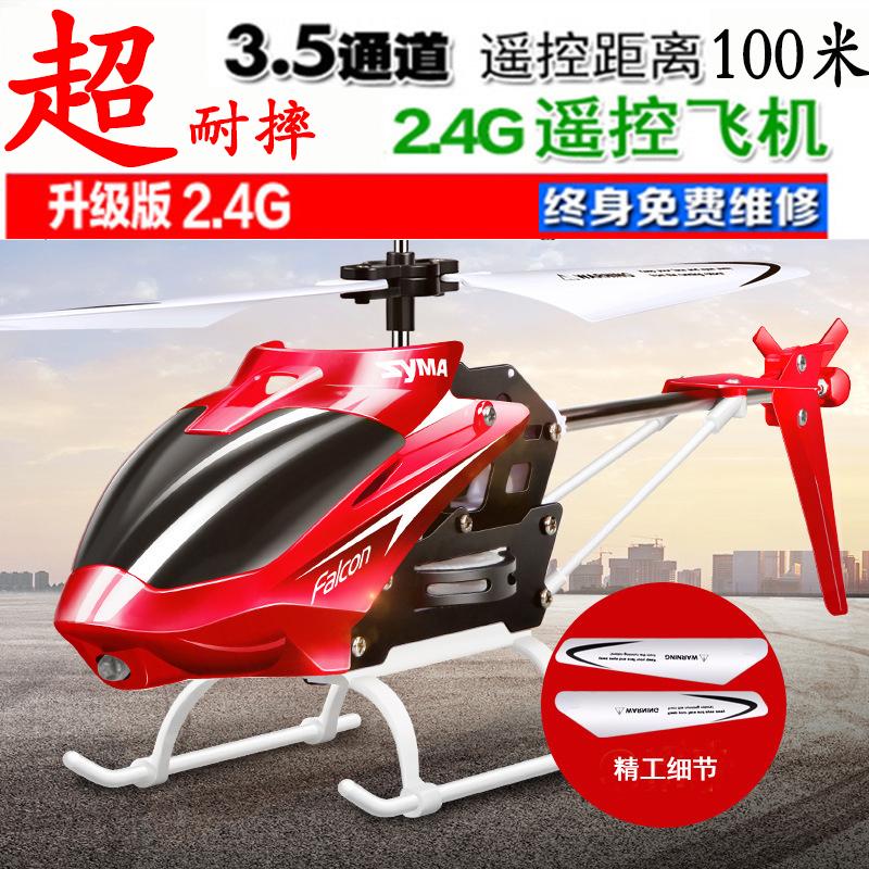 [玉玲小站玩具店电动,遥控飞机]遥控飞机直升机充电儿童玩具男孩迷你小月销量9件仅售59元