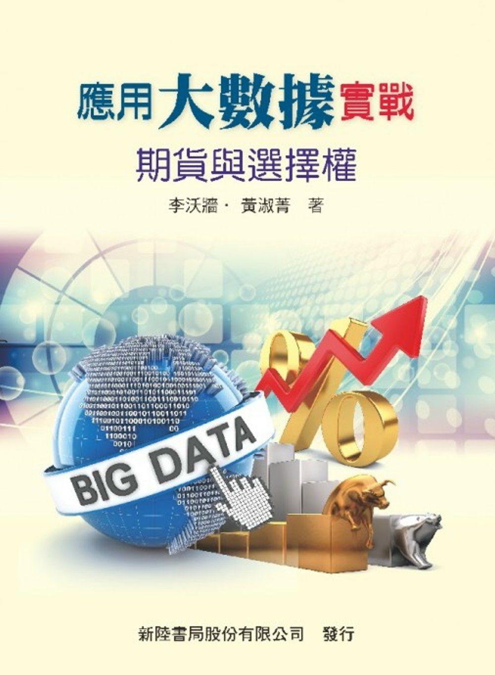 现货【台版】应用大数据实战:期货与选择权/李沃墙、黄淑菁 正版