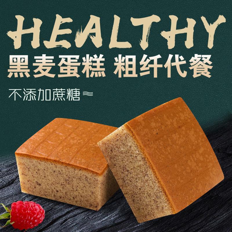 麦無糖手作りケーキパン栄養朝食全粒粉菓子雑穀代食健康食品