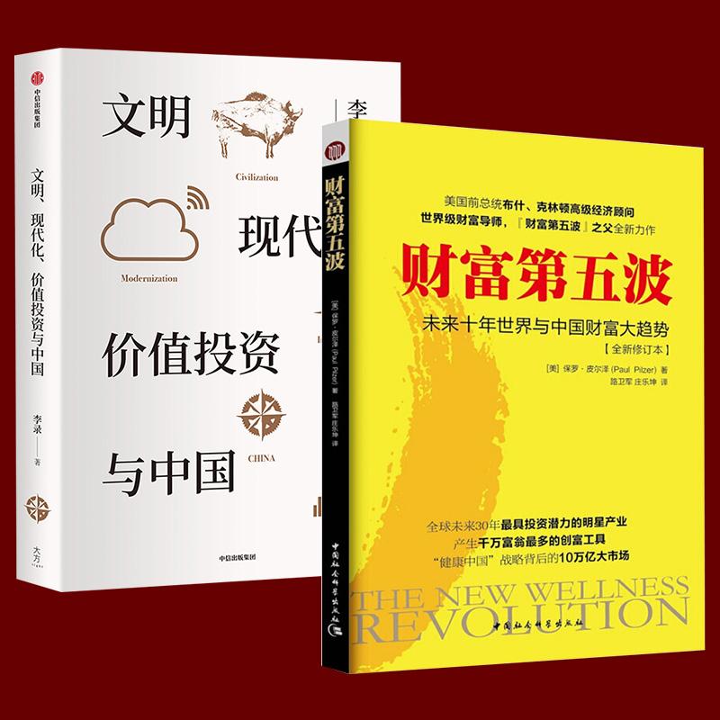 正版2册 文明 现代化 价值投资与中国+财富第五波 李录 保罗.皮尔泽 著  未来十年世界与中国财富大趋势 价值投资经济金融书籍H