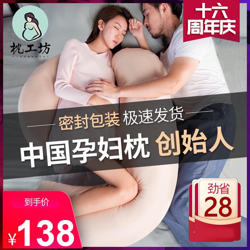 枕工坊护腰侧睡枕托腹睡觉孕妇枕头