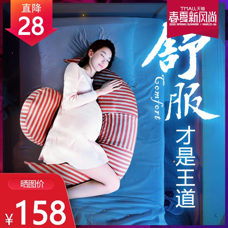 护腰侧睡枕托腹睡觉神器夏孕妇枕头