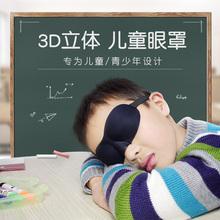 舒耳客3D儿童眼罩夏天午睡遮光腰罩睡眠学生缓解眼疲劳睡觉专用