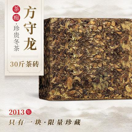 方守龙冬茶砖30斤限量一块福鼎老白茶原生态白茶山2013年典藏系列