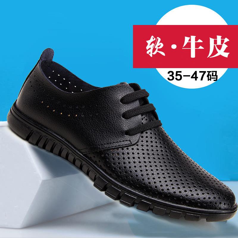超软夏季透气镂空牛皮男休闲鞋子
