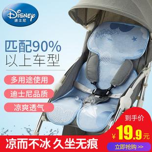 婴儿车凉席垫通用型夏季 透气安全座椅新生儿童冰丝宝宝手推车凉席