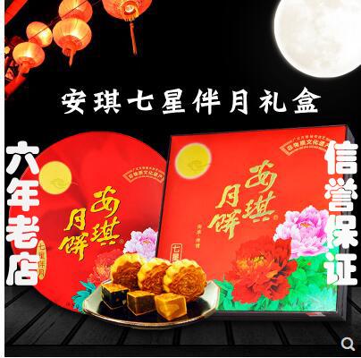 安琪七星伴月双黄白莲蓉港式月饼礼盒中秋过节送礼佳品邻近省份包