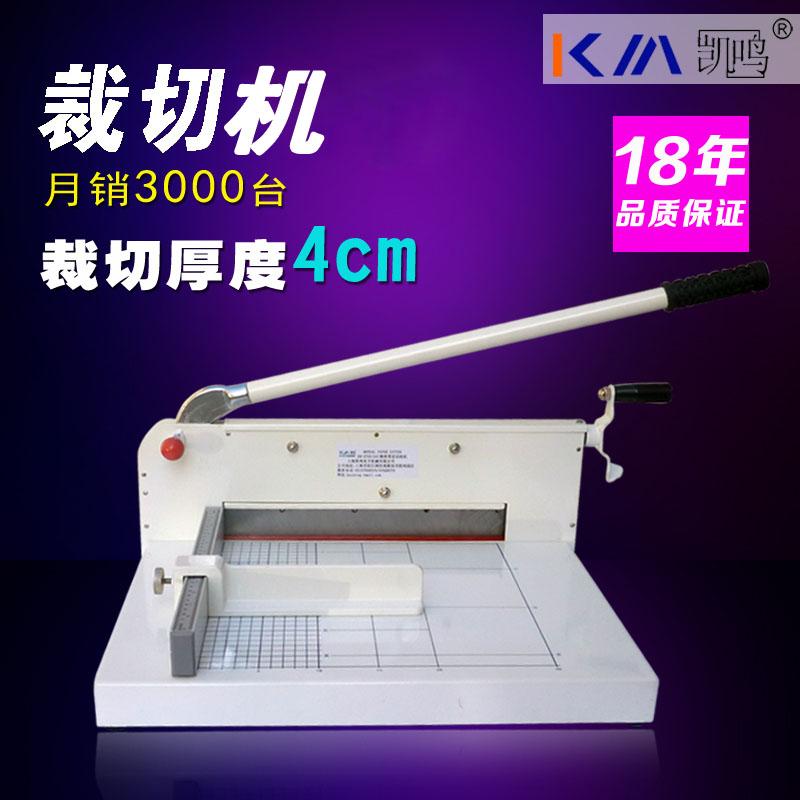 切纸机凯鸣2700A4厚层切纸机相册手动重型切纸刀标书切纸机裁纸机