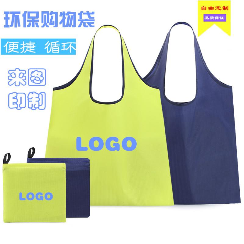 Foldable shopping bag, portable supermarket, environmental protection, portable shopping bag, large capacity printing logo, mass customization