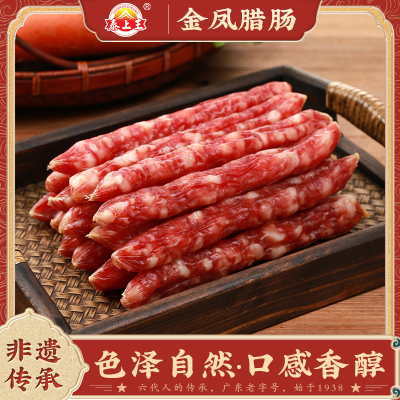 Taishang Wang Jinfeng sausage 454g pure pig meat Cantonese sausage sausage casserole rice authentic Huangpu local specialty