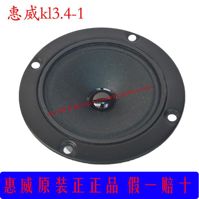 原装惠威专业音响卡拉OK高音喇叭单元KL3.4-1  KX系列通扬声器