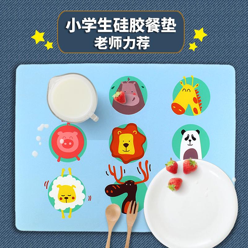 宝宝卡通硅胶小学生ins风餐桌垫12-09新券