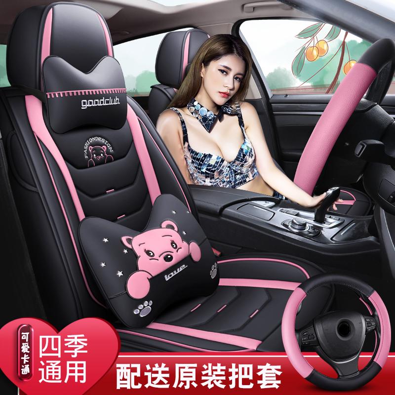 汽车坐垫卡通皮专用座套全包围座椅套四季通用座垫网红坐垫套全包