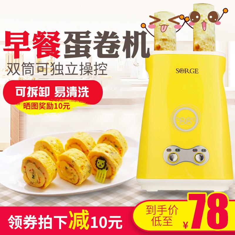 秀竹家用双筒鸡蛋杯迷你蛋卷机煎蛋器煮蛋器全自动蛋包肠机早餐机