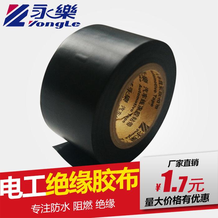 Электрик лента PVC лента трудновоспламеняющийся лента 3 см в ширину лента бесплатная доставка 30mm широкая резина ткань навсегда музыка статья