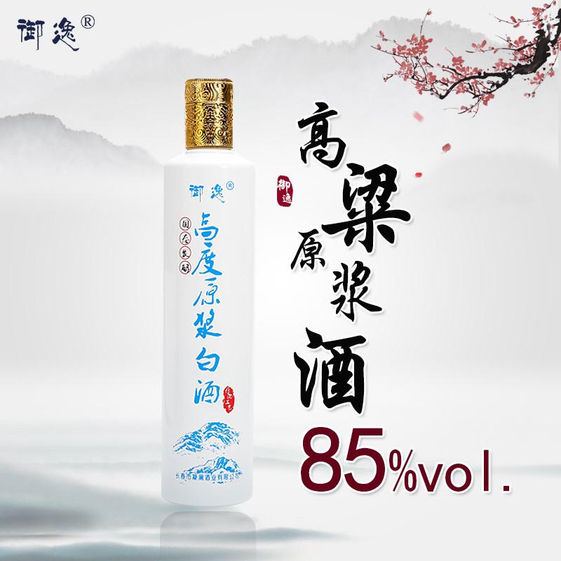 【酒厂直供】御逸85度白酒浓香型纯粮泡药高粱高度原浆500ml瓶装