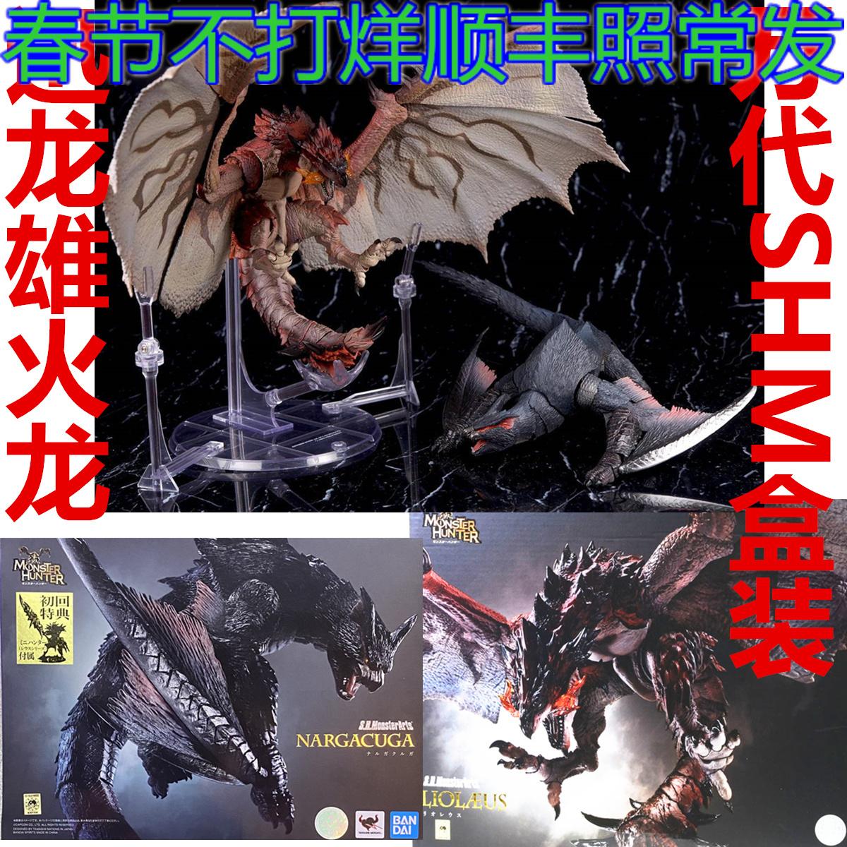 On the spot ten thousand generation SHM Monster Hunter Xiong Huolong Xunlong SHM