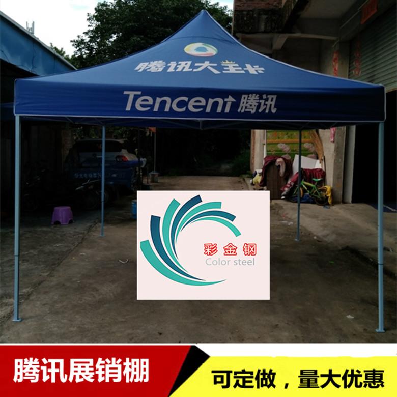 腾讯广告折叠帐篷伞展销棚遮阳棚伞(非品牌)