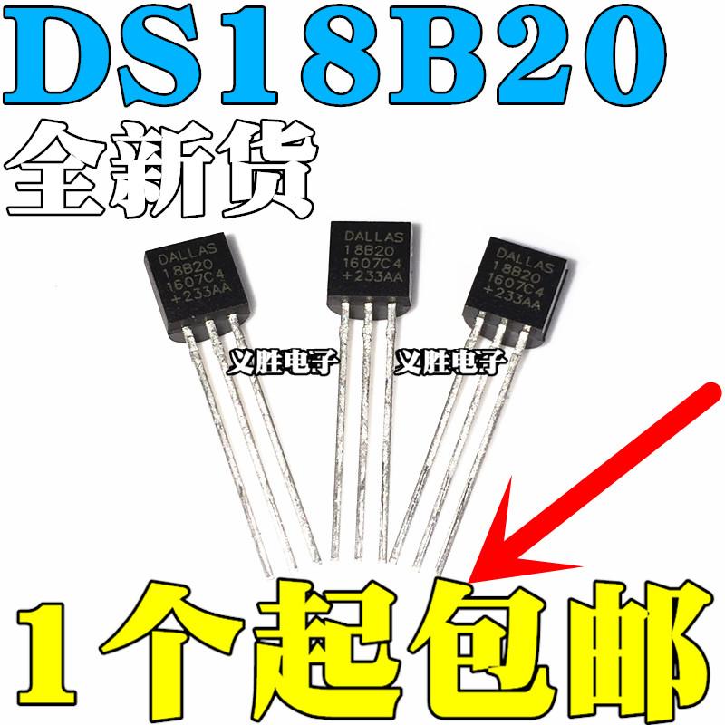 Падение DS18B20 чип может компилировать путешествие цифровой температура устройство / температура передатчик чувств температура коллекция коллекция TO-92
