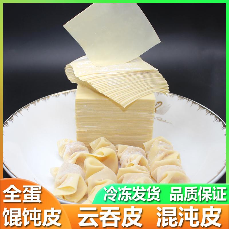 广宁超薄云吞皮耐煮混沌皮宝宝辅食新鲜全蛋馄饨皮手工饺子皮500g