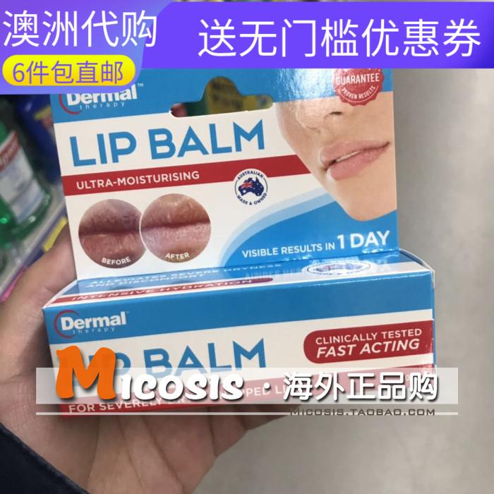 澳洲代购 Dermal Therapy Lip Balm修复死皮及干裂润唇膏10g 预