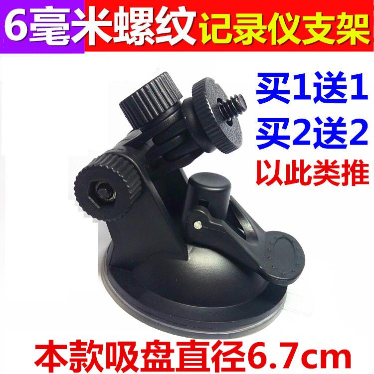 高清通用行车记录仪螺丝专用吸盘底座吸盘支架导航GPS电子狗配件