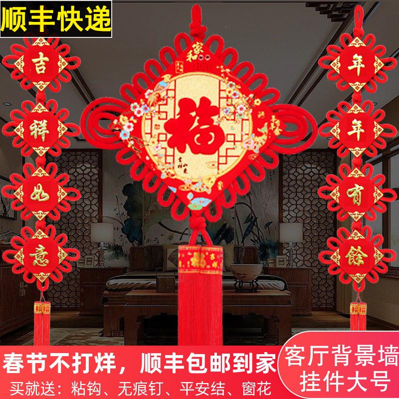 福字中国结挂件客厅大号过新年乔迁新居背景墙春节对联套装壁挂饰