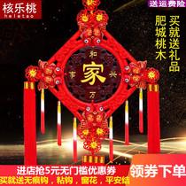 福字桃木中国结挂件客厅大号小码春节镇家居玄关对联装饰壁挂新年