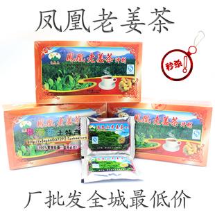 Прямые оптовые резервные / Chaoshan специальности / Phoenix имбирь чай гранулы / Chaozhou Феникс горы / Цзиньфэн Шань имбирный чай