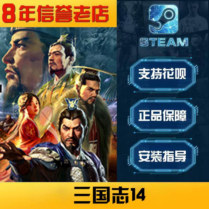国区礼物 三国志战略版 标准版豪华版PC中文正版steam游戏 三上新