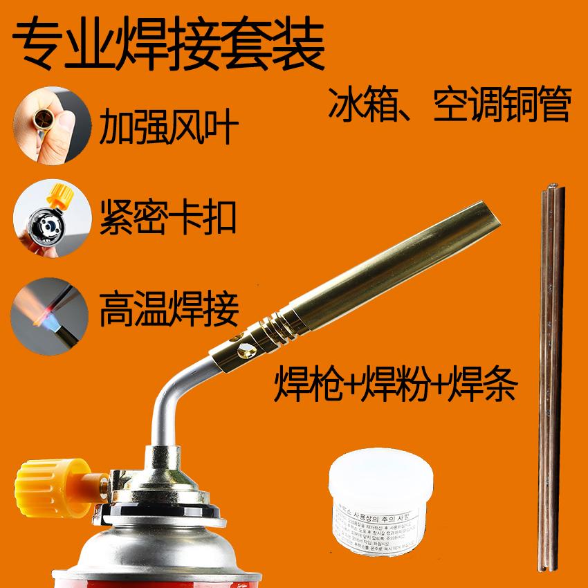 便携式高温焊枪 卡槽式瓶专用喷头喷火头 焊接冰箱空调铜管喷灯