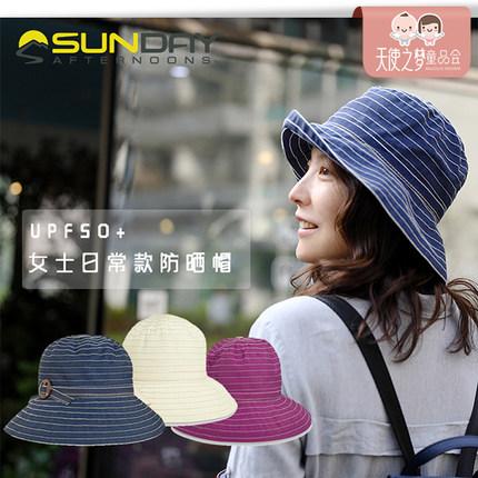 Sunday女士日常防晒帽美国女士户外遮阳帽超轻沙滩太阳帽UPF50
